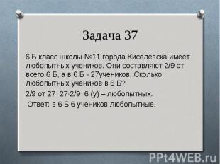 6 Б класс школы №11 города Киселёвска имеет любопытных учеников. Они составляют