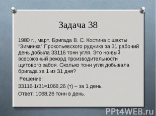"""1980 г., март. Бригада В. С. Костина с шахты """"Зиминка"""" Прокопьевского"""