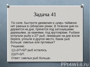 По силе, быстроте движения и «уму» тайменю нет равных в сибирских реках. В течен