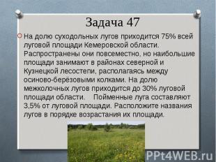 На долю суходольных лугов приходится 75% всей луговой площади Кемеровской област