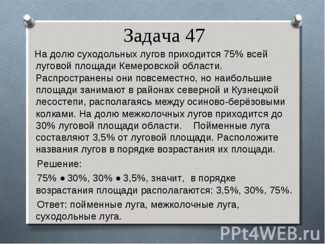 На долю суходольных лугов приходится 75% всей луговой площади Кемеровской области. Распространены они повсеместно, но наибольшие площади занимают в районах северной и Кузнецкой лесостепи, располагаясь между осиново-берёзовыми колками. На долю межкол…