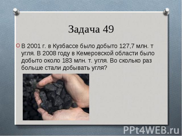 В 2001 г. в Кузбассе было добыто 127,7 млн. т угля.В 2008 году в Кемеровской области было добыто около 183 млн. т. угля. Во сколько раз больше стали добывать угля? В 2001 г. в Кузбассе было добыто 127,7 млн. т угля.В 2008 году в Кемеровс…
