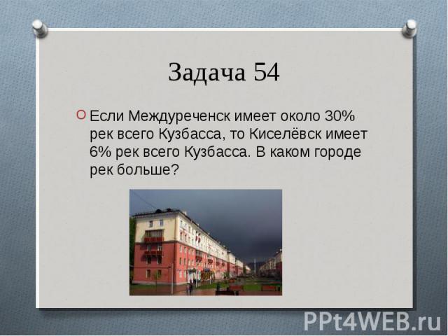 Если Междуреченск имеет около 30% рек всего Кузбасса, то Киселёвск имеет 6% рек всего Кузбасса. В каком городе рек больше? Если Междуреченск имеет около 30% рек всего Кузбасса, то Киселёвск имеет 6% рек всего Кузбасса. В каком городе рек больше?