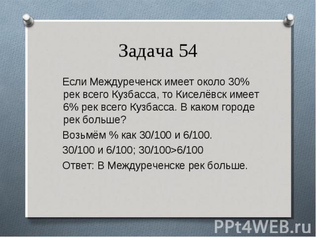 Если Междуреченск имеет около 30% рек всего Кузбасса, то Киселёвск имеет 6% рек всего Кузбасса. В каком городе рек больше? Если Междуреченск имеет около 30% рек всего Кузбасса, то Киселёвск имеет 6% рек всего Кузбасса. В каком городе рек больше? Воз…
