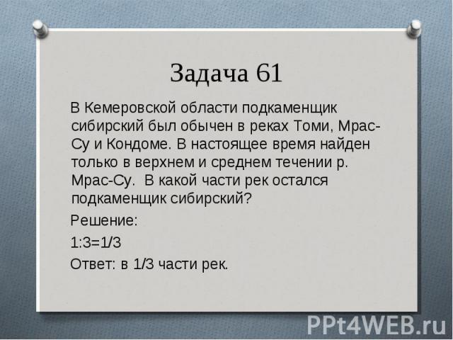 В Кемеровской области подкаменщик сибирский был обычен в реках Томи, Мрас-Су и Кондоме. В настоящее время найден только в верхнем и среднем течении р. Мрас-Су. В какой части рек остался подкаменщик сибирский? В Кемеровской области подкаменщик сибирс…