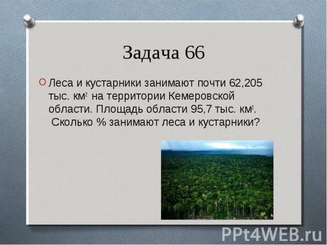 Леса и кустарники занимают почти 62,205 тыс. км2 на территории Кемеровской области. Площадь области 95,7 тыс. км2. Сколько % занимают леса и кустарники? Леса и кустарники занимают почти 62,205 тыс. км2 на территории Кемеровской области. Площад…