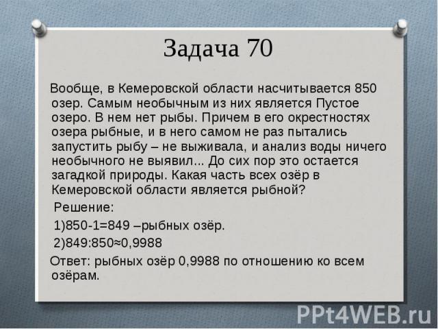 Вообще, в Кемеровской области насчитывается 850 озер. Самым необычным из них являетсяПустое озеро. В нем нет рыбы. Причем в его окрестностях озера рыбные, и в него самом не раз пытались запустить рыбу – не выживала, и анализ воды ничего необыч…