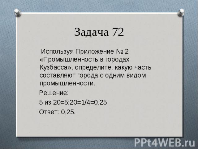 Используя Приложение № 2 «Промышленность в городах Кузбасса», определите, какую часть составляют города с одним видом промышленности. Используя Приложение № 2 «Промышленность в городах Кузбасса», определите, какую часть составляют города с одним вид…