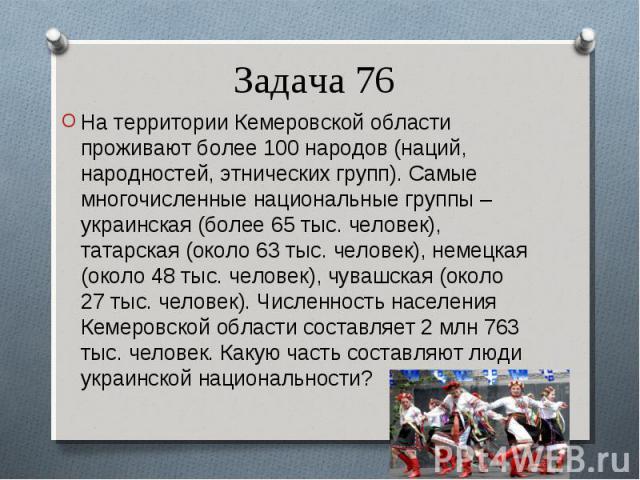 На территории Кемеровской области проживают более 100 народов (наций, народностей, этнических групп). Самые многочисленные национальные группы – украинская (более 65 тыс. человек), татарская (около 63 тыс. человек), немецкая (около 48 тыс. человек),…