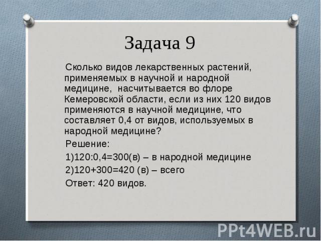 Сколько видов лекарственных растений, применяемых в научной и народной медицине, насчитывается во флоре Кемеровской области, если из них 120 видов применяются в научной медицине, что составляет 0,4 от видов, используемых в народной медицине? Сколько…