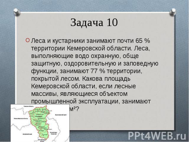 Леса и кустарники занимают почти 65 % территории Кемеровской области. Леса, выполняющиеводо охранную,обще защитную, оздоровительную и заповедную функции, занимают 77 % территории, покрытой лесом. Какова площадь Кемеровской области, если …