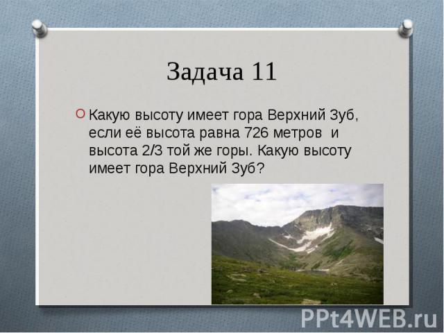 Какую высоту имеет гора Верхний Зуб, если её высота равна 726 метров и высота 2/3 той же горы. Какую высоту имеет гора Верхний Зуб? Какую высоту имеет гора Верхний Зуб, если её высота равна 726 метров и высота 2/3 той же горы. Какую высоту имеет гор…