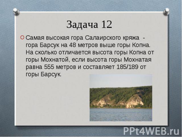 Самая высокая гора Салаирского кряжа - гора Барсук на 48 метров выше горы Копна. На сколько отличается высота горы Копна от горы Мохнатой, если высота горы Мохнатая равна 555 метров и составляет 185/189 от горы Барсук. Самая высокая гора Салаирского…