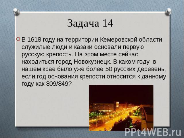 В 1618 году на территории Кемеровской области служилые люди и казаки основали первую русскую крепость. На этом месте сейчас находиться город Новокузнецк. В каком году в нашем крае было уже более 50 русских деревень, если год основания крепости относ…