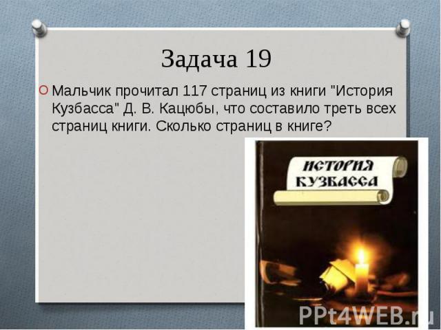 """Мальчик прочитал 117 страниц из книги """"История Кузбасса"""" Д. В. Кацюбы, что составило треть всех страниц книги. Сколько страниц в книге? Мальчик прочитал 117 страниц из книги """"История Кузбасса"""" Д. В. Кацюбы, что составило треть вс…"""