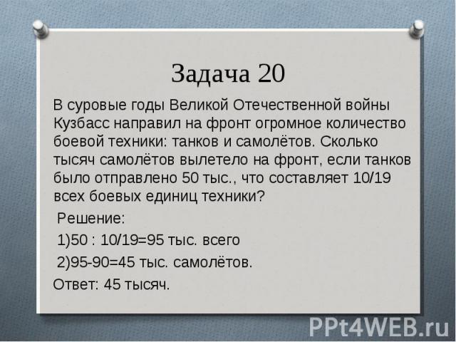 В суровые годы Великой Отечественной войны Кузбасс направил на фронт огромное количество боевой техники: танков и самолётов. Сколько тысяч самолётов вылетело на фронт, если танков было отправлено 50 тыс., что составляет 10/19 всех боевых единиц техн…