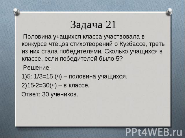 Половина учащихся класса участвовала в конкурсе чтецов стихотворений о Кузбассе, треть из них стала победителями. Сколько учащихся в классе, если победителей было 5? Половина учащихся класса участвовала в конкурсе чтецов стихотворений о Кузбассе, тр…