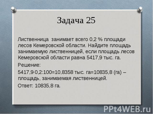 Лиственница занимает всего 0,2 % площади лесов Кемеровской области. Найдите площадь занимаемую лиственницей, если площадь лесов Кемеровской области равна 5417,9 тыс. га. Лиственница занимает всего 0,2 % площади лесов Кемеровской области. Найдите пло…