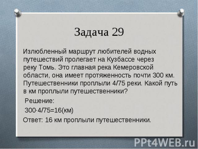 Излюбленный маршрут любителейводных путешествийпролегает на Кузбассе через рекуТомь. Это главная река Кемеровской области, она имеет протяженность почти 300 км. Путешественники проплыли 4/75 реки. Какой путь в км проплыли путешеств…