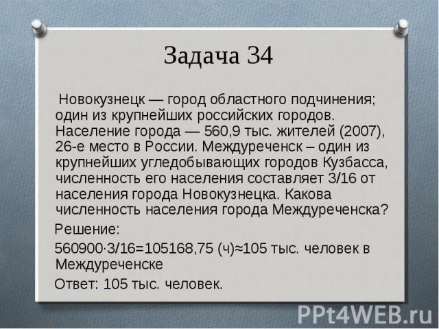 Новокузнецк — город областного подчинения; один из крупнейших российских городов. Население города — 560,9 тыс. жителей (2007), 26-е место в России. Междуреченск – один из крупнейших угледобывающих городов Кузбасса, численность его населения составл…