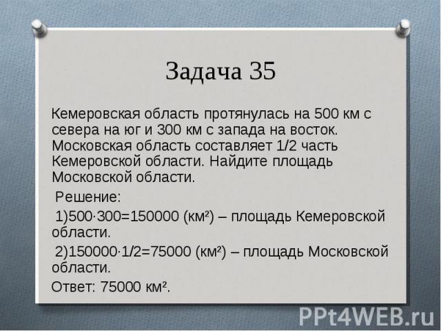 Кемеровская область протянулась на 500 км с севера на юг и 300 км с запада на восток. Московская область составляет 1/2 часть Кемеровской области. Найдите площадь Московской области. Кемеровская область протянулась на 500 км с севера на юг и 300 км …