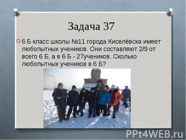 6 Б класс школы №11 города Киселёвска имеет любопытных учеников. Они составляют 2/9 от всего 6 Б, а в 6 Б - 27учеников. Сколько любопытных учеников в 6 Б? 6 Б класс школы №11 города Киселёвска имеет любопытных учеников. Они составляют 2/9 от всего 6…