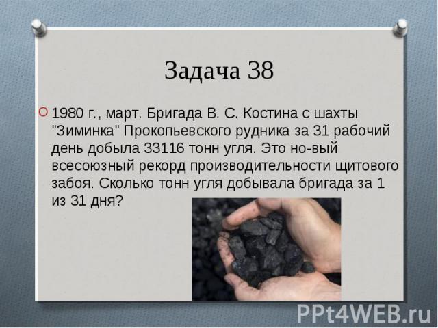 """1980 г., март. Бригада В. С. Костина с шахты """"Зиминка"""" Прокопьевского рудника за 31 рабочий день добыла 33116 тонн угля. Это новый всесоюзный рекорд производительности щитового забоя. Сколько тонн угля добывала бригада за 1 из 31 дня?…"""