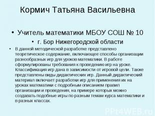 Учитель математики МБОУ СОШ № 10 Учитель математики МБОУ СОШ № 10 г. Бор Нижегор
