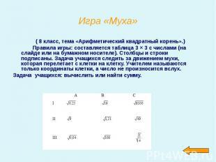 ( 8 класс, тема «Арифметический квадратный корень».) ( 8 класс, тема «Арифметиче