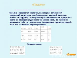 (8 класс, тема: «Неполные квадратные уравнения».) (8 класс, тема: «Неполные квад