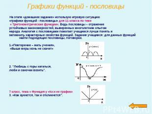 На этапе «домашнее задание» использую игровую ситуацию На этапе «домашнее задани
