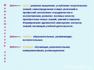 Цели: развитие мышления; углубление теоретических Цели: развитие мышления; углуб
