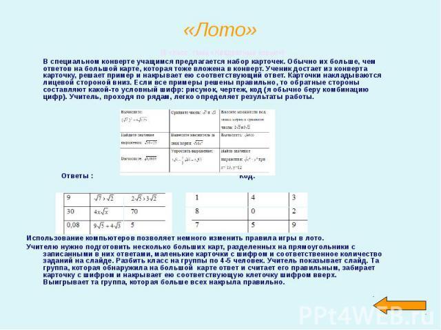 (8 класс, тема «Квадратные корни») (8 класс, тема «Квадратные корни») В специальном конверте учащимся предлагается набор карточек. Обычно их больше, чем ответов на большой карте, которая тоже вложена в конверт. Ученик достает из конверта карточку, р…