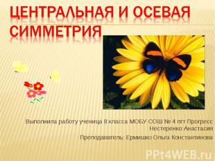 Выполнила работу ученица 8 класса МОБУ СОШ № 4 пгт Прогресс Нестеренко Анастасия