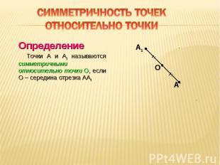 Определение Определение Точки A и A1 называются симметричными относительно точки