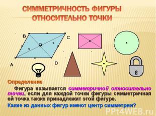 Определение Определение Фигура называется симметричной относительно точки, если