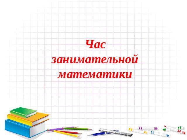 Час занимательной математики