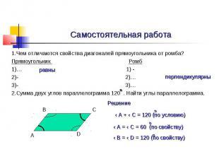 Самостоятельная работа 1.Чем отличаются свойства диагоналей прямоугольника от ро