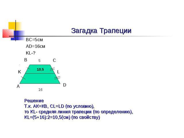 ВС=5см АD=16см KL-?
