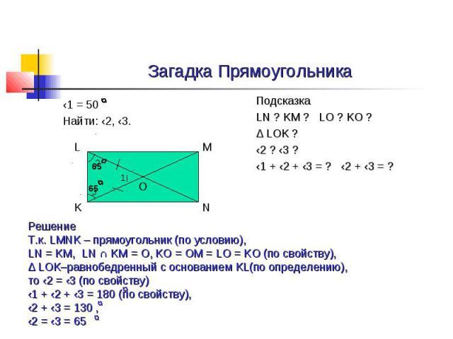 Загадка Прямоугольника ‹1 = 50 Найти: ‹2, ‹3.