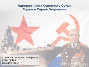 Адмирал Флота Советского Союза Горшков Сергей Георгиевич
