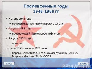 Послевоенные годы 1946-1956 гг Ноябрь 1948 года начальник штаба Черноморского фл