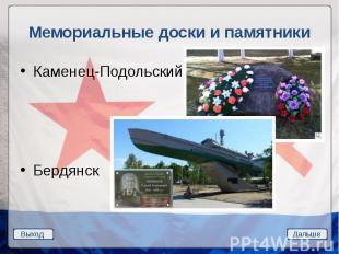 Мемориальные доски и памятники Каменец-Подольский Бердянск