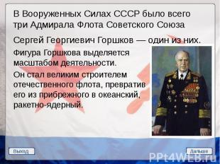 В Вооруженных Силах СССР было всего три Адмирала Флота Советского Союза В Вооруж