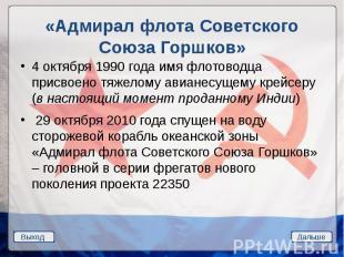 «Адмирал флота Советского Союза Горшков» 4 октября 1990 года имя флотоводца прис