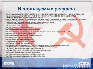 Используемые ресурсы https://ru.wikipedia.org/wiki/%C3%EE%F0%F8%EA%EE%E2,_%D1%E5