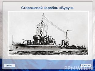Сторожевой корабль «Бурун»
