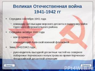 Великая Отечественная война 1941-1942 гг Середина сентября 1941 года командир си