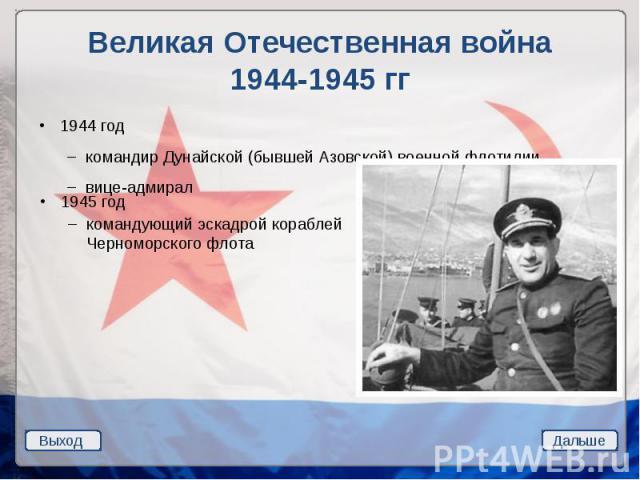 Великая Отечественная война 1944-1945 гг 1944 год командир Дунайской (бывшей Азовской) военной флотилии вице-адмирал