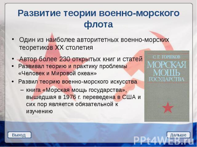 Развитие теории военно-морского флота Один из наиболее авторитетных военно-морских теоретиков ХХ столетия Автор более 230 открытых книг и статей